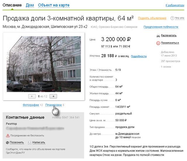 образец предложение о продаже доли в квартире - фото 3